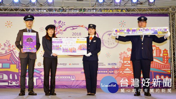 桃捷與南海電鐵攜手 推台灣大阪交通套票