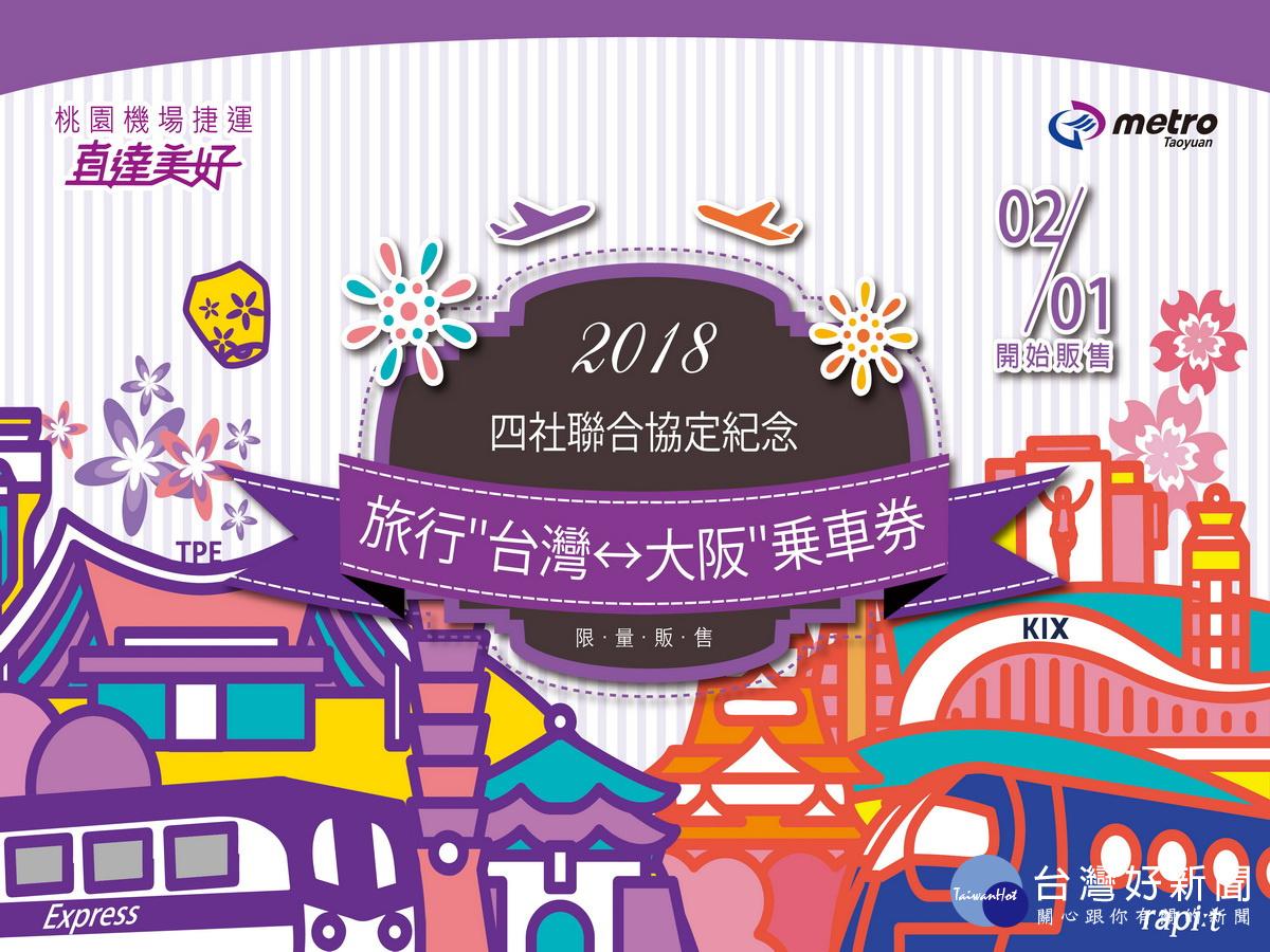 四社聯合協定紀念版 桃捷推出「旅行台灣大阪乘車券」