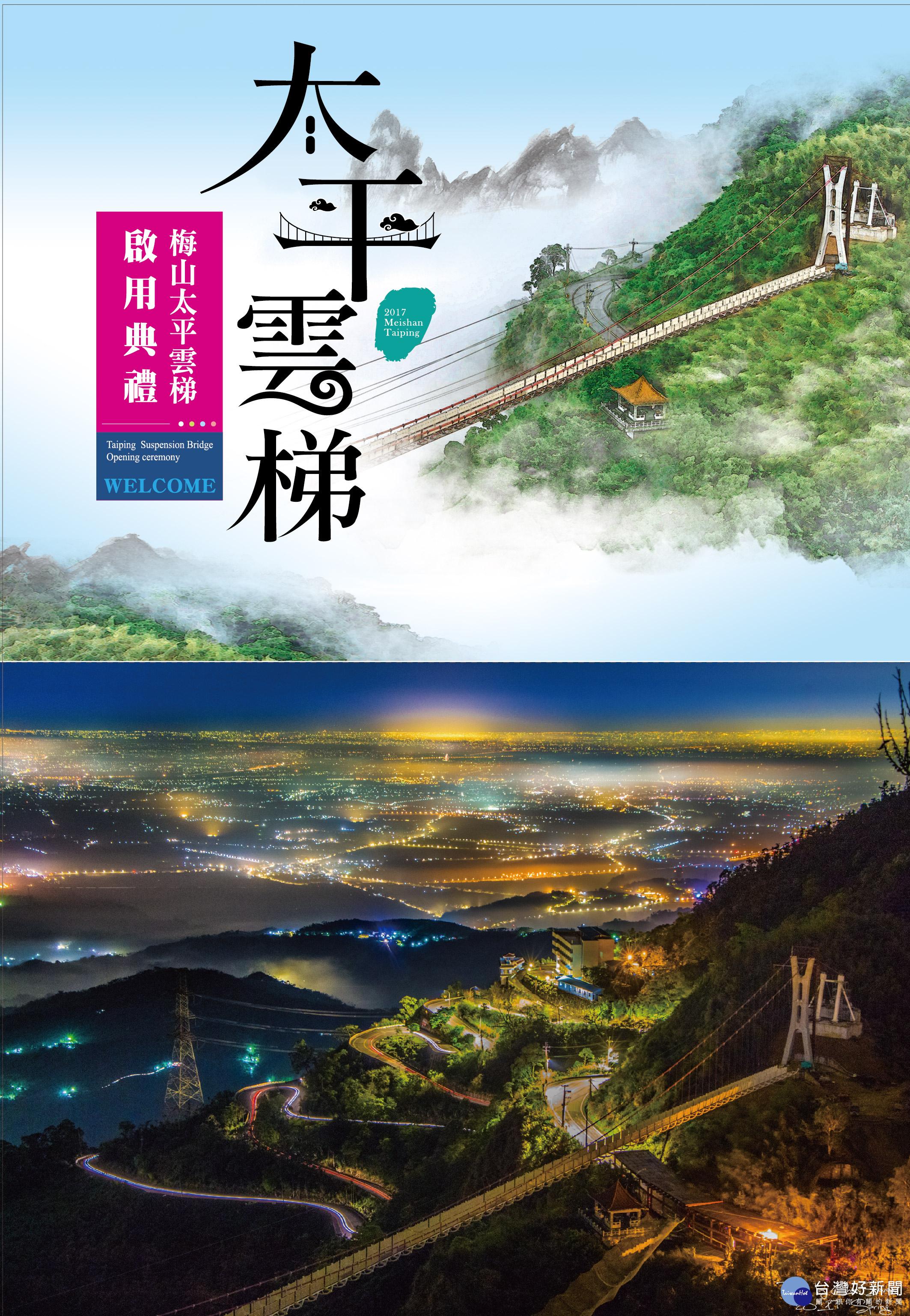 太平雲梯將於9/23啟用 周邊地區經典遊程推廣啟動_