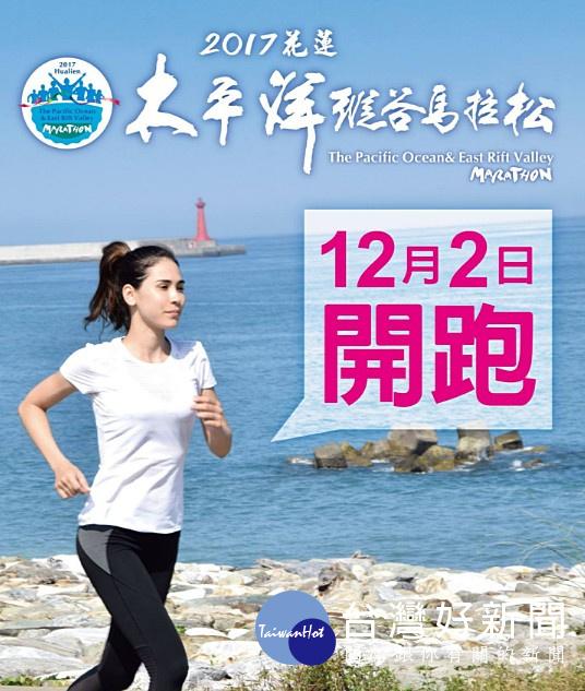 太平洋縱谷馬拉松12 /2 開跑 加碼推出10K小馬 報名延至9/15止