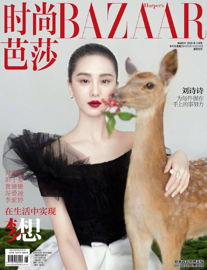 劉詩詩登時尚雜誌開季刊