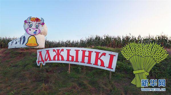 白俄羅斯:乾草捆也藝術