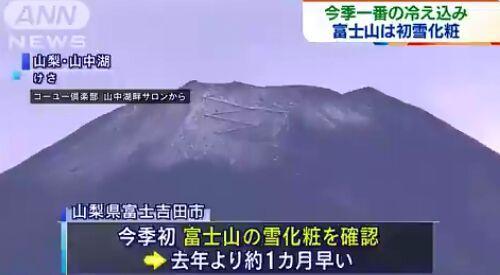 日本富士山山頂出現積雪 較2019年提前一個月左右