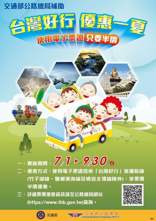 107年觀光旅遊暑期優惠 來趣竹縣FUN一夏