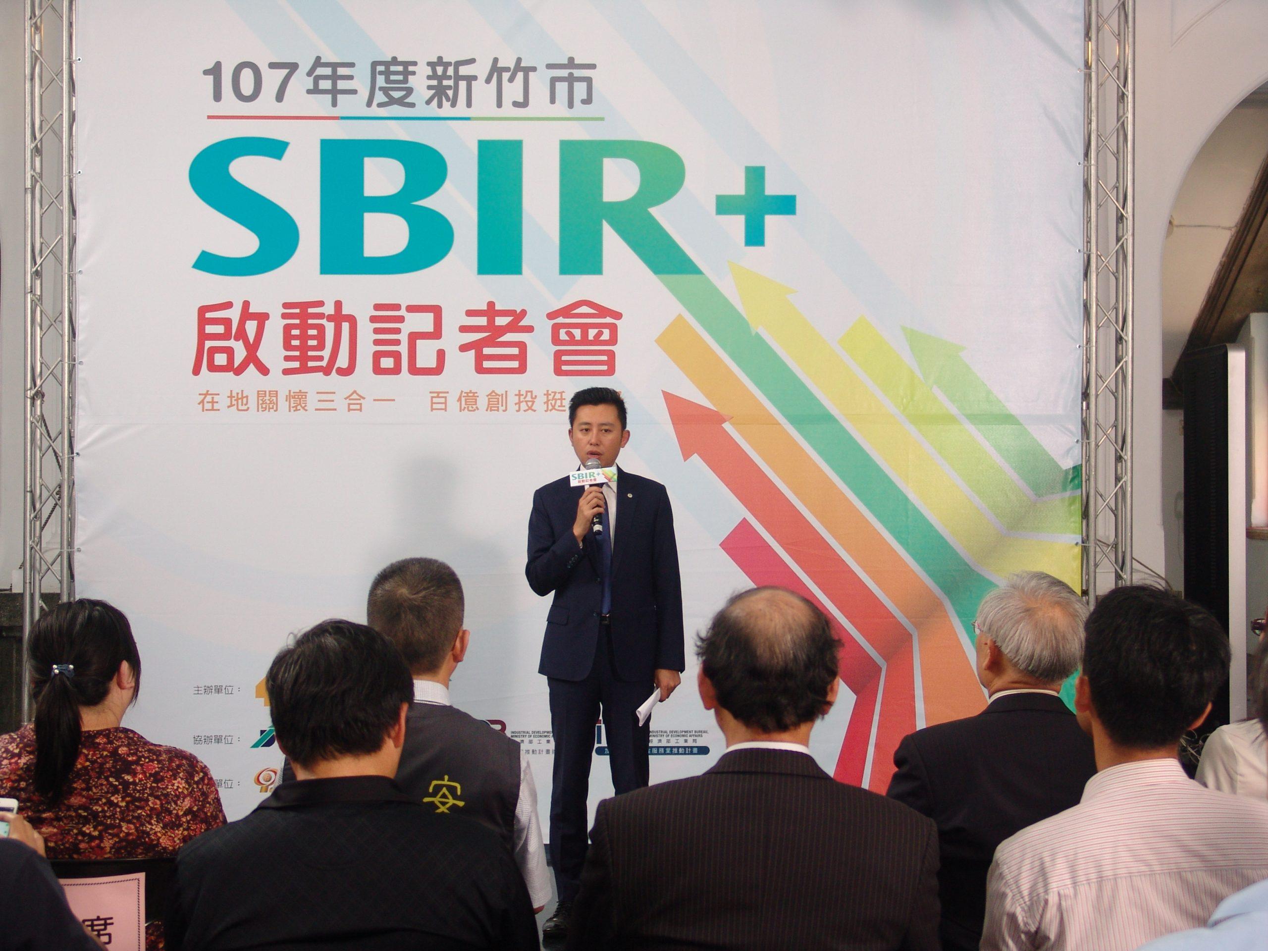 SBIR2.0正式開跑 結合加值服務協助在地創業家 107年度計畫受理申請至6/29截止_桃園機場接送