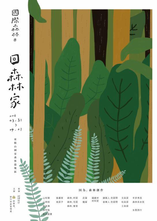 2018國際森林日 3/31、4/01回森林家活動_電腦割字
